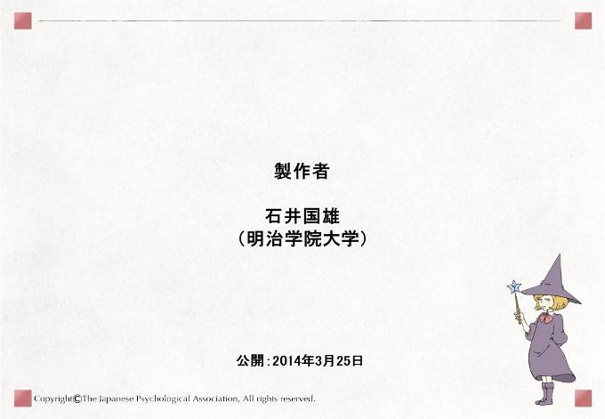 製作者 石井国雄(明治学院大学)