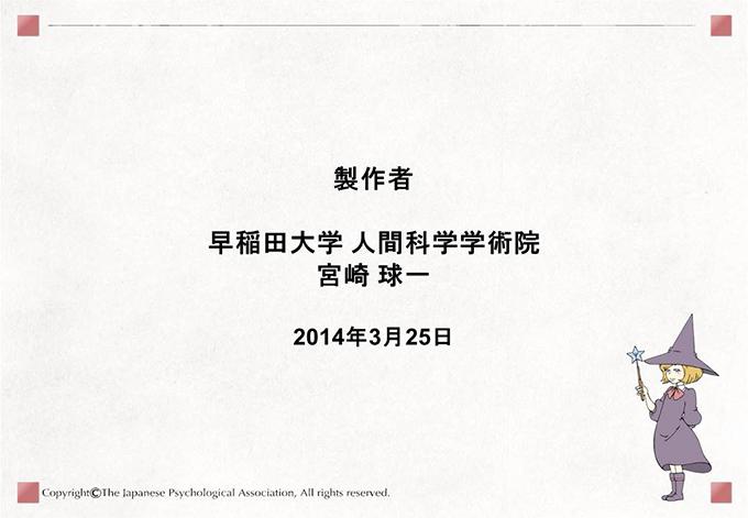 [製作者]早稲田大学 人間科学学術院宮崎 球一2014年3月25日