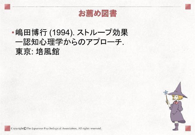 お薦め図書 嶋田博行 (1994). ストループ効果ー認知心理学からのアプローチ. 東京: 培風館