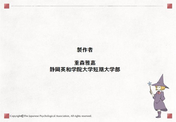 製作者 重森雅嘉 静岡英和学院大学短期大学部