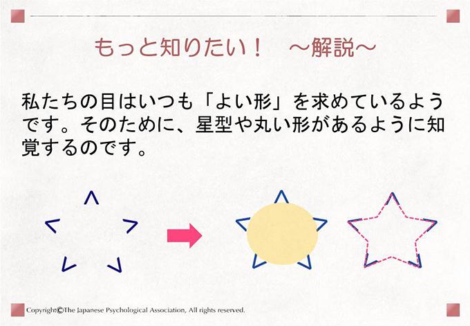 [もっと知りたい! ~解説~]私たちの目はいつも「よい形」を求めているようです。そのために、星型や丸い形があるように知覚するのです。