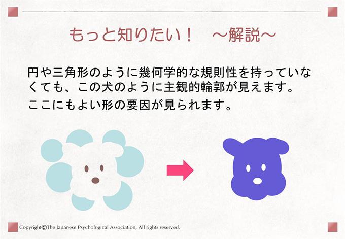 [もっと知りたい! ~解説~]円や三角形のように幾何学的な規則性を持っていなくても、この犬のように主観的輪郭が見えます。ここにもよい形の要因が見られます。