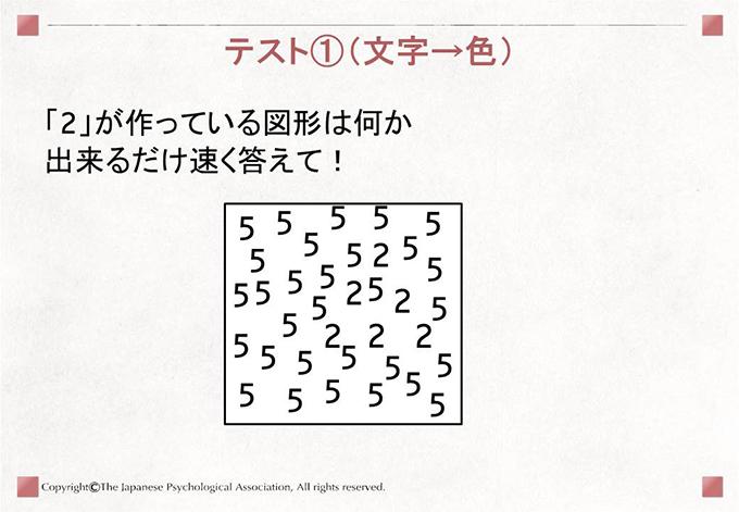 [テスト①(文字→色)]「2」が作っている図形は何か出来るだけ速く答えて!