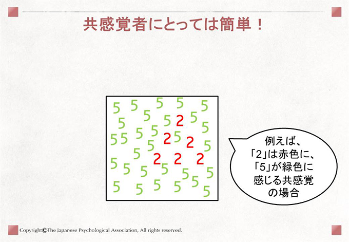 [共感覚者にとっては簡単!]例えば、「2」は赤色に、「5」が緑色に感じる共感覚の場合