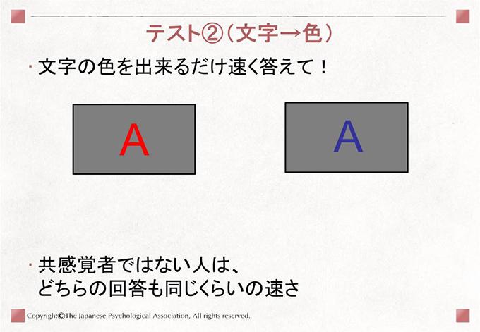 [テスト②(文字→色)]文字の色を出来るだけ速く答えて!共感覚者ではない人は、どちらの回答も同じくらいの速さ