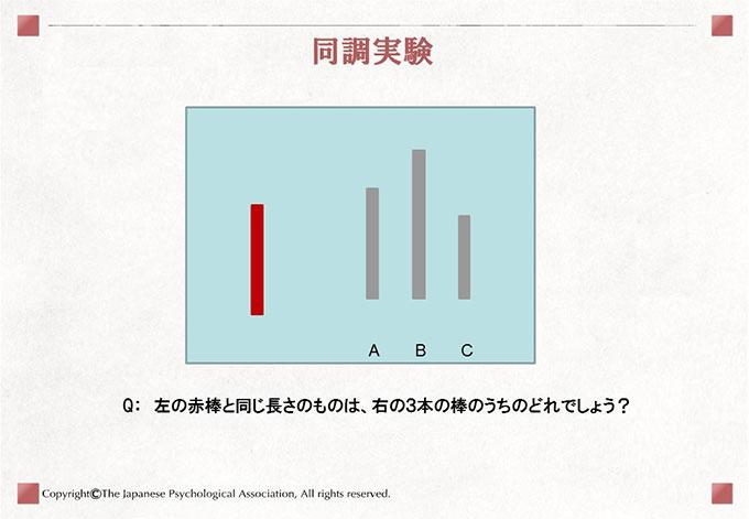 同調実験  Q:左の赤棒と同じ長さのものは、右の3本の棒のうちのどれでしょう?