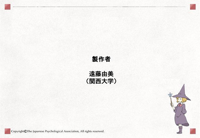 製作者遠藤由美(関西大学)
