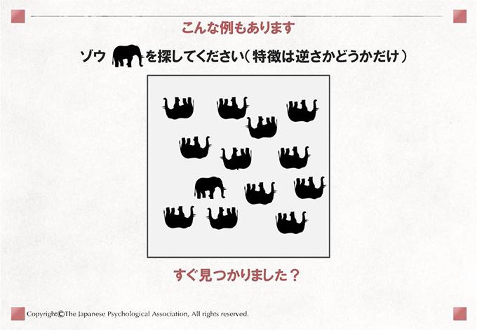 こんな例もあります ゾウを探してください(特徴は逆さかどうかだけ)