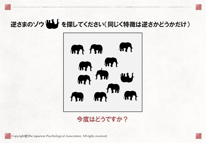 逆さまのゾウを探してください(同じく特徴は逆さかどうかだけ)