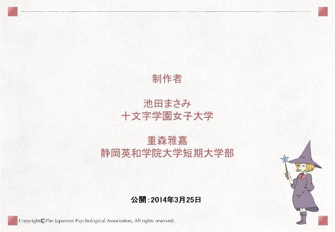 制作者 池田まさみ(十文字学園女子大学) 重森雅嘉(静岡英和学院大学短期大学部)