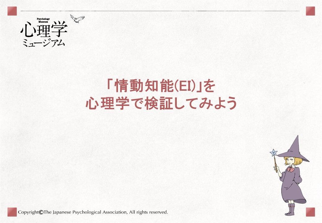 """「情動知能(EI)」を 心理学で検証してみよう日本心理学会公開シンポジウム""""頭の良さについて考える:IQとEI""""の中から「EIはどのようにして測定するか?」(豊田,2010)より心理学の方法心理学では,多くのデータを集めて統計学を使って科学的に解析し,人の心の法則を探します。ここでは「情動知能(EI)」について,心理学的に調べてみましょう。情動知能(EI)とは?知能とは?知的な能力(読解力,計算力,理解力など)情動知能とは?自分の感情に対する能力。頭が良くても空気が読めない人っているよね!すぐカッとなる人,逆におとなしい人もいるね情動知能(EI)の高い人ってどんな人だろう?どうやって調べるの?心理学では,質問紙に答えてもらったり,実験室で課題解決をしてもらったり,行動を観察してデータを集めます。ここでは,質問紙に回答してもらう方法で,調べてみましょう。調査1:性格との関係を調べる問題;情動知能の高い人ってどんな人だろう?(Toyota et al., 2007)「人の性格」って,どんなタイプがあるの?外向性;話し好き,陽気な,社交的情緒不安定性;悩みがち,不安,心配性開放性;独創的,進歩的勤勉性;向上心,努力家,協調性;チームを組んで仕事をするこれは,Big-fiveと呼ばれる,人の5つの性格の分類だねBig-fiveとの関連を調べてみよう!Big Fiveのタイプを決めるには?次の様な60の項目について回答してもらい,タイプを決める。 1,話し好き 2,悩みがち 3,独創的な 4,温和な 5,不安になりやすい 6,多才な「7; 非常にあてはまる」「6; かなりあてはまる「5; ややあてはまる」「4; どちらともいえない」「3; あまりあてはまらない」「2; ほとんどあてはまらない」「1; まったくあてはまらない」のどれかで答えます。情動知能を測るには?まず,情動知能を調べる尺度を決めるToyota et al.(2007)は,Mayer, Caruso & Salovey (1999)を参考にして,日本人で使える尺度(テスト)を開発しました。このテストは3つの構成要素があります。情動の認知情動の理解情動の制御そうか!「情動知能」の高低を測る「ものさし」が必要なんだ!これが尺度だね。学力をテストで測るのと同じだ。研究の進んだBig Five と違って,情動知能を測定するものがありません。だからまず,情動知能を測る尺度を開発する必要があります。外向性との相関関係 (話し好き,陽気な,社交的 等)男子 女子表現 .25 .40理解 .23 .30制御 .43 .36EI全体 .39 .47情動の制御 他者への積極性情動の制御と外向性(他者への積極性)の関係が強いんだ!全体で見ると・・2つのテストの類似性は相関係数で比較します。相関係数とは,2つの得点の一致率と考えてください。完全に一致していたら1,全く関係なかったら0になります情緒不安定性との相関関係 (悩みがち,不安になりやすい,心配症 等)男子 女子表現 -.35 -.18理解 -.09 .00制御 -.34 -.22EI全体 -.35 -.17情動の表現と制御 情緒安定情動の表現,制御は,情緒の安定性と関係があるんだ!全体で見ると・・開放性(Openness)との関係 (独創的な,多才な,進歩的な 等)男子 女子表現 .37 .37理解 .36 .49制御 .28 .24EI全体 .46 .50自分の情動の表現, 他者の情動の理解独創的な知性自分の情動の表現,他者の情動の理解が独創的な知性と関係してるんだねつまり,情動知能の高い人って,どんな人になるの?全体で見ると・・EIの高い人のイメージ(1)社交的,外向的である。明るく,情緒が安定している。多才であり,独創的である。学校の成績とは関係ないのかな?学校の成績との関係を調べてみようまとめてみると・・調査3;情動知能と学校の成績問題;情動知能の高い人は,学校の成績も良いのだろうか?いいえたまにときどきいつもハラがたっても、ガマンすることができますか。学年学業成績-0.7-0.6-0.5-0.4-0.3-0.2-0.10.00.10.20.3小1 小2 小3 小4 小5 小6 中1 中2ハラがたっても,ガマンすることができますか情動を制御できない情動を制御できない人は,成績良くないねいつもときどきたまにいいえ学校内で、ケンカすることがありますか。*学年学業成績-0.6-0.5-0.4-0.3-0.2-0.10.00.10.20.3小1 小2 小3 小4 小5 小6 中1 中2学校内でケンカすることがありますか情動を制御できない学校でケンカする人は,成績良くないんだいつもときどきたまにいいえ誰(だれ)かの言ったことばで、ハラがた"""