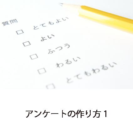 アンケートの作り方(前編)(リサーチクエスチョンを明確にする)