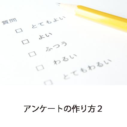 アンケートの作り方(後編)(参加者・協力者を尊重する)