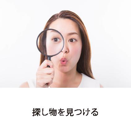 探し物を見つける(視覚探索)