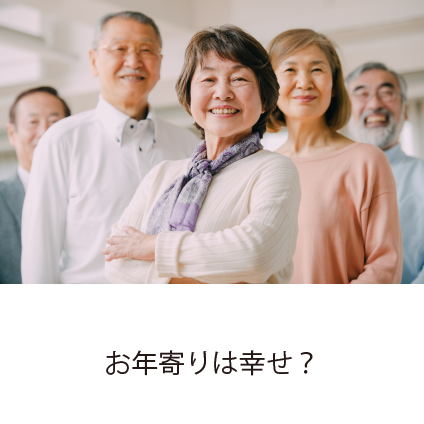 おじいちゃん・おばあちゃんは、「幸せ」?(高齢期の心理的適応と発達)