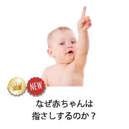 なぜ赤ちゃんは指さしするのか?