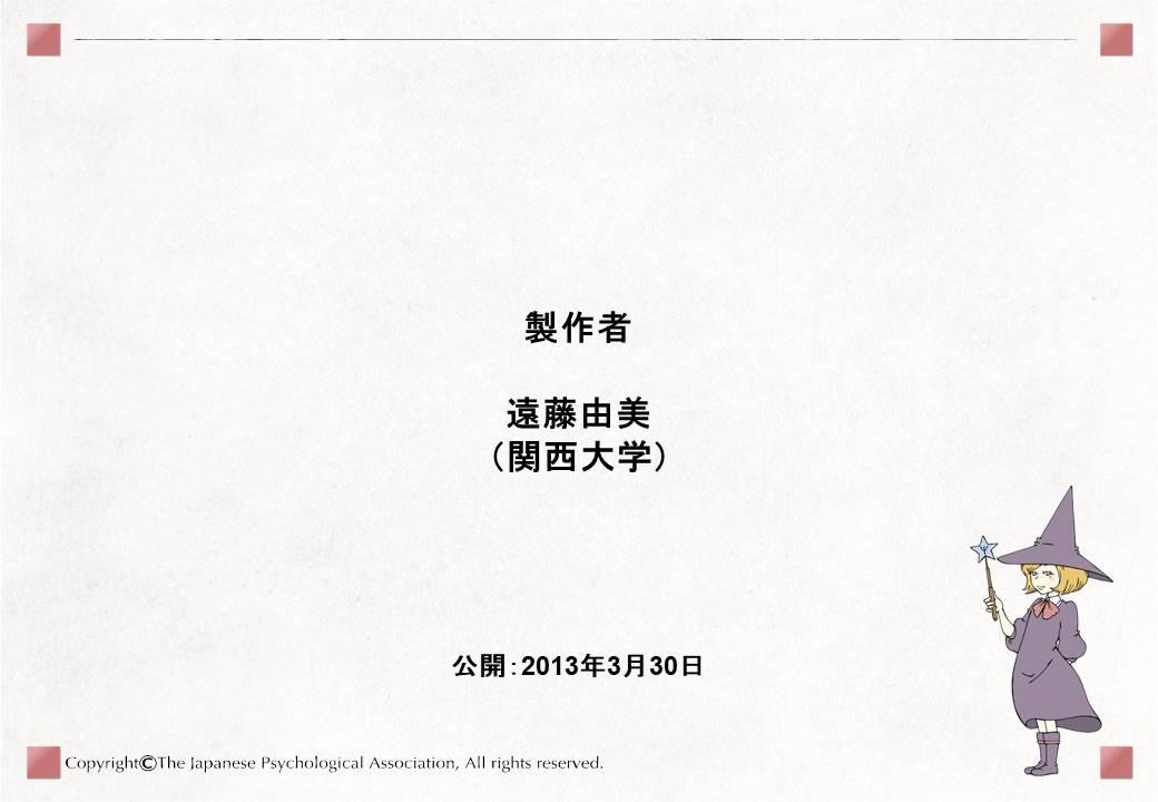 同調(集団の圧力) | 展示室 社会 | 心理学ミュージアム - 日本心理学会