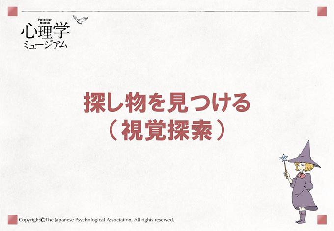 """"""" 探し 物 を 見つける ( 視覚 探索 ) ウォーリー を 探せ 『 ウォーリー を 探せ ! 』 * 1 は 視覚 探索 を 楽しむ もの です 。 * 1 1987 年 、 マーティン ・ ハンド フォード によって イギリス で 出版 さ れ た 絵本 。 同年 、 日本 で も 発売 さ れ た 。 人ごみ の 中 から 友人 を 探し たり 、 本棚 から 本 を 探し たり する とき 、 探し て いる もの が 簡単 に 目 に 飛び込ん で くる とき も あれ ば 、 探し て も 探し て も 見つから ない こと は あり ませ ん か ? クリック し て 次 ページ へ 視覚 探索 課題 いろんな ターゲット を 探し て み ましょ う 1 秒 後 + O を 探し て ください N N N N N N N N N N N N N N N N N ONNNNNNNNNNNNNNNNNNNNNNNN 視覚 探索 課題 すぐ に 見つかり まし た ね ! + 1 秒 後 N を 探し て ください N N N N N N N N N N N N N N N N N NNNNNNNNNNNNNNNNNNNNNNNNN 次 は どう でしょ う ? これ も すぐ に 見つかり まし た ね ! 一つ の 特徴 を 見つける の ( 特徴 探索 ) は 簡単 N N N N N N N N N N N N N N N N NO N N N N N N N N N N N N N N N N N N N N N N N N N N N N N N N N N N N N N N N N N NNNNNNNNNNNNNNNNNNNNNNNNN これ は O か N か これ は 赤 か 青 か ターゲット が パッ と 目 に 飛び込ん で き ます ( ポップ アウト ) 1 秒 後 + 今度 は どう でしょ う ? M を 探し て ください N N N N N N N N N N N N N N N N N NNNNNNNNNNNNNNMNNNNNNNNNN 一つ の 特徴 で も 似 た よう な もの ( ディス トラクター ) の 中 から 探す の は 大変 1 秒 後 + もちろん 、 こう なる と 簡単 もう一度 M を 探し て ください 探し やす さ ( 探索 効率 ) は ディス トラクター の 数 や 性質 に 左右 さ れ ます NNNNNMNNNNNNNN 1 秒 後 + M を 探し て ください N N M N M N M M N M N N M M M N N MMNNNMNMNMNNNMNMMMMNMMMMN 今度 は どう でしょ う これ は 難しく ない です か ? 特徴 の 組み合わせ を 探す の ( 結合 探索 ) は とても 大変 探索 の 違い . 並列 処理 : ターゲット が ポップ アウト する 特徴 探索 は 、 ディス トラクター の 数 が 増え て も 探索 時間 は 同じ 。 ( 全部 を いっぺんに 処理 し て いる から ). 逐次 処理 : 似 た もの の 中 から ターゲット を 探す 場合 や 複数 の 特徴 を 組み合わせ た ターゲット を 探す 結合 探索 は 、 ディス トラクター の 数 が 増える ほど 、 探索 時間 が 増える 。 ( ひとつひとつ を 順番 に 処理 し てる から ) ディス トラクター の 数 ターゲット が 見つかる まで の 時間 ( 探索 時間 ) 逐次 処理 並列 処理 ディス トラクター が 増える と 探索 時間 が 増える ディス トラクター が 増え て も 探索 時間 は 増え ない 特徴 統合 理論 前 注意 過程 並列 処理 色 向き 大き さ 文字 特徴 マップ ・ ・ ・ 探す 特徴 が 1つ だけ の とき は 、 特徴 ごと の マップ ( 特徴 マップ ) を 使っ て 、 刺激 全部 を いっぺんに 処理 し ます ( 並列 処理 ) 特徴 統合 理論 前 注意 過程 色 向き 大き さ 文字 ・ ・ ・ 逐次 処理 焦点 的 注意 探す 特徴 が 2つ 以上 の とき は 1つ の 特徴 マップ で は 探せ ない ので 、 刺激 を 1つ 1つ に 注意 を 向け て ( 焦点 的 注意 ) 処理 し て いき ます 。 しかし 、 特徴 統合 理論 だけ で は 、 説明 でき ない こと も たくさん あり ます 。 1 秒 後 こんな 例 も あり ます すぐ 見つかり まし た ? ゾウ を 探し て ください ( 特徴 は 逆さ"""