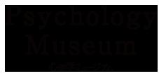心理学会ミュージアム