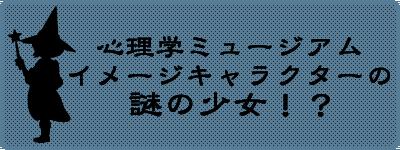 心理学ミュージアムイメージキャラクターの謎の少女!?