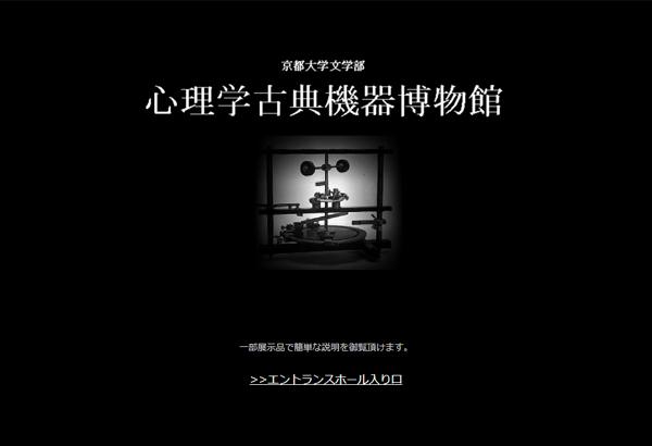 心理学古典機器博物館(京都大学文学部)