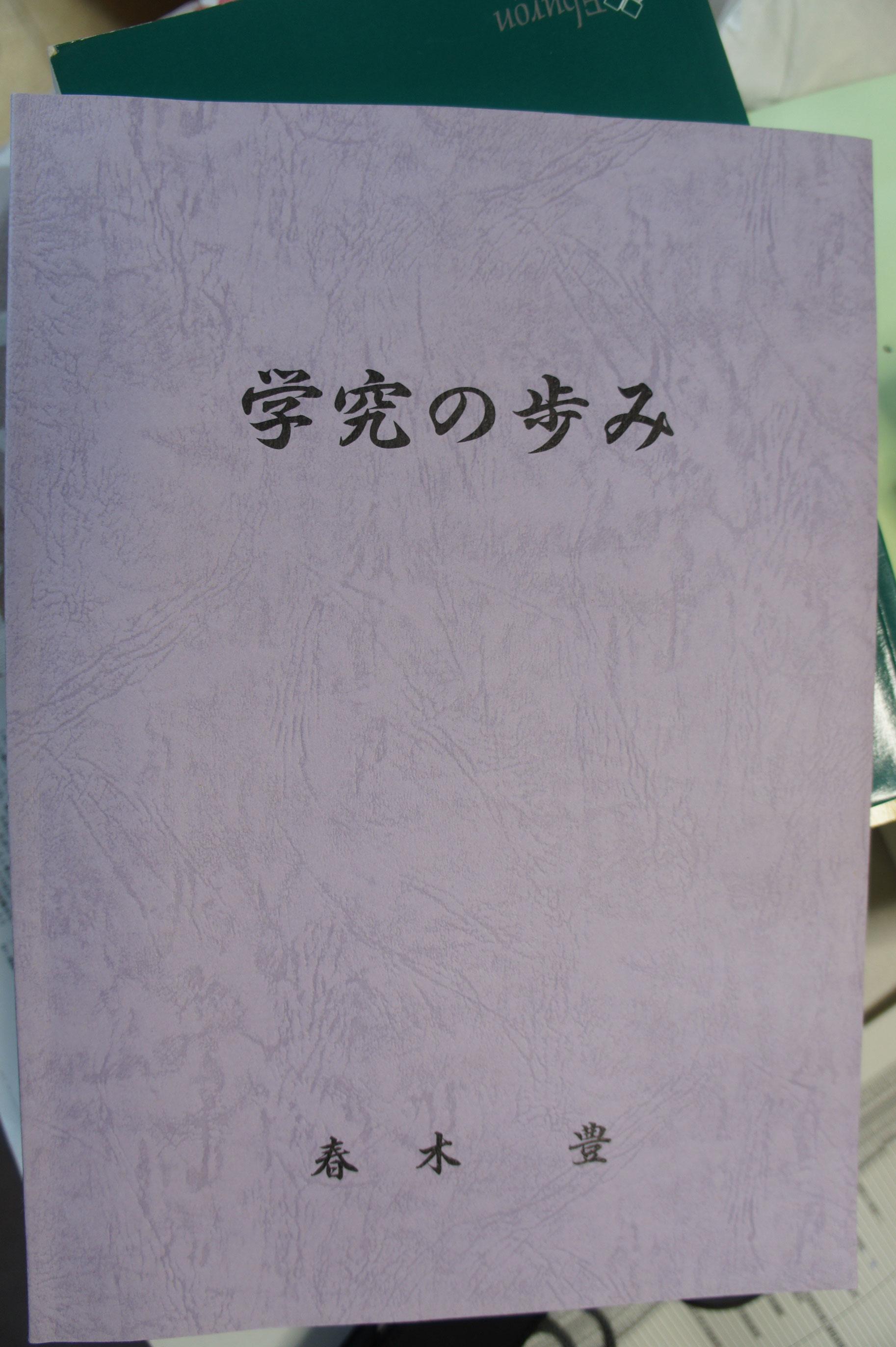 春木 豊先生8