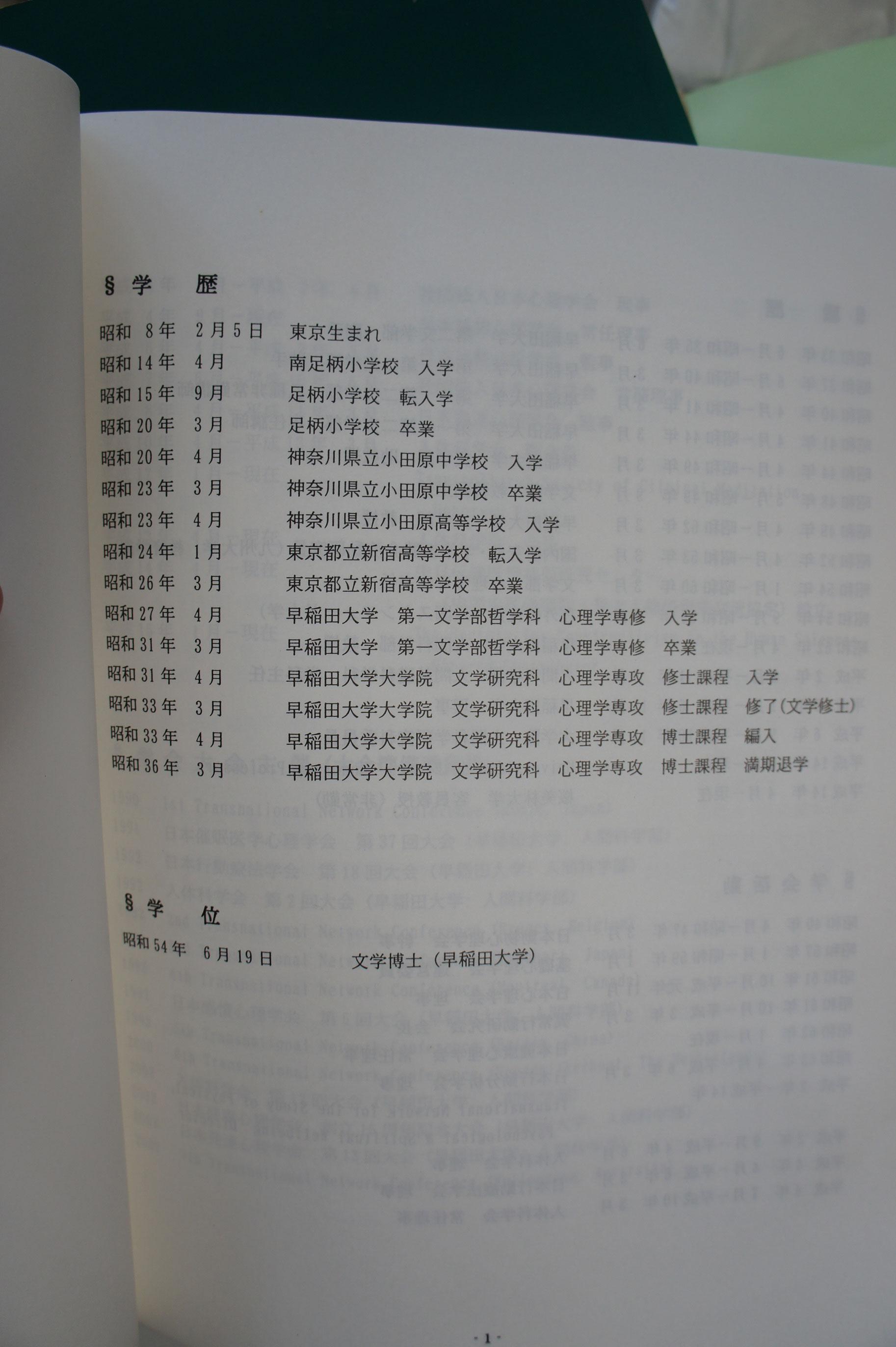 春木 豊先生9