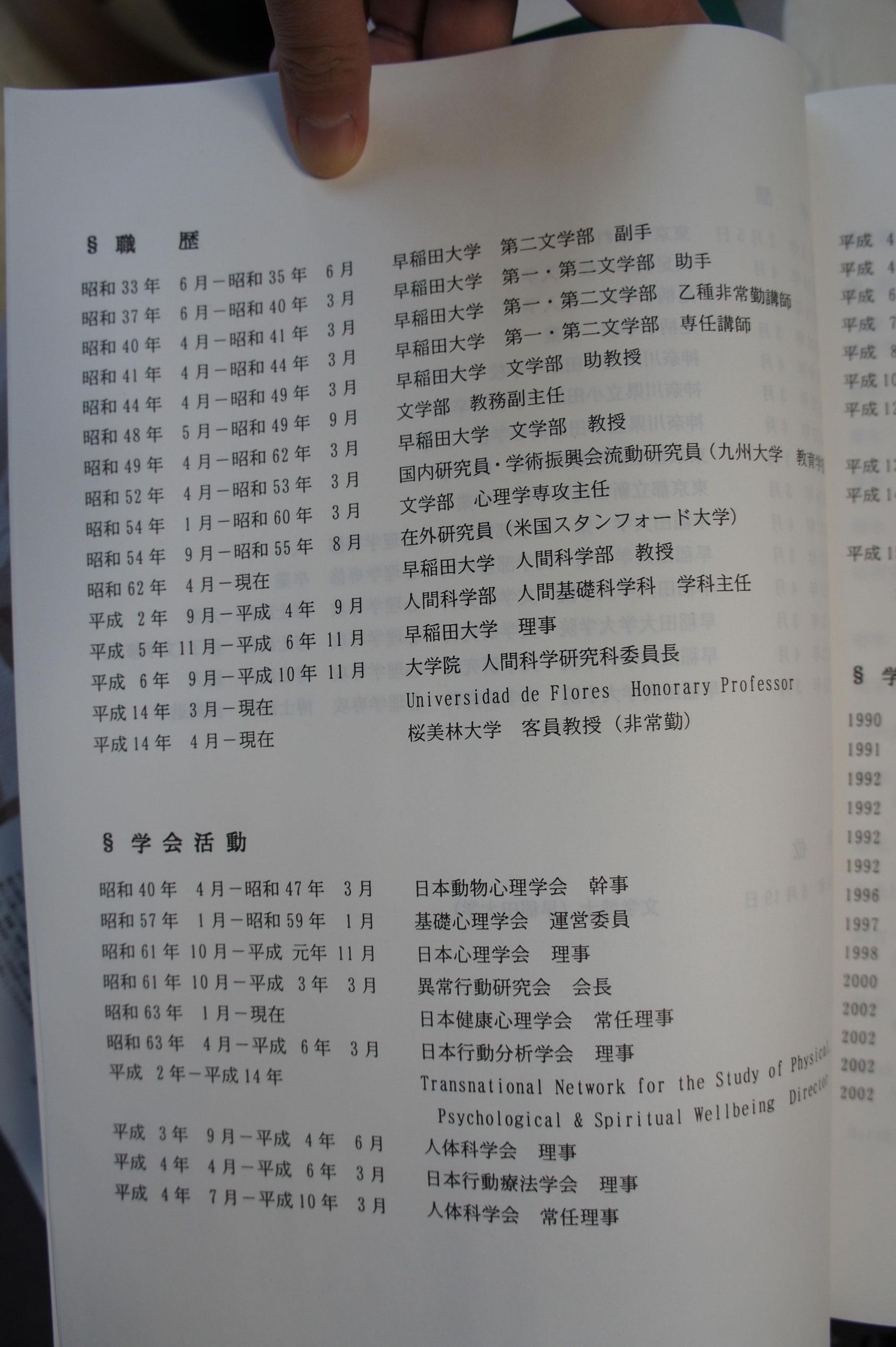 春木 豊先生10