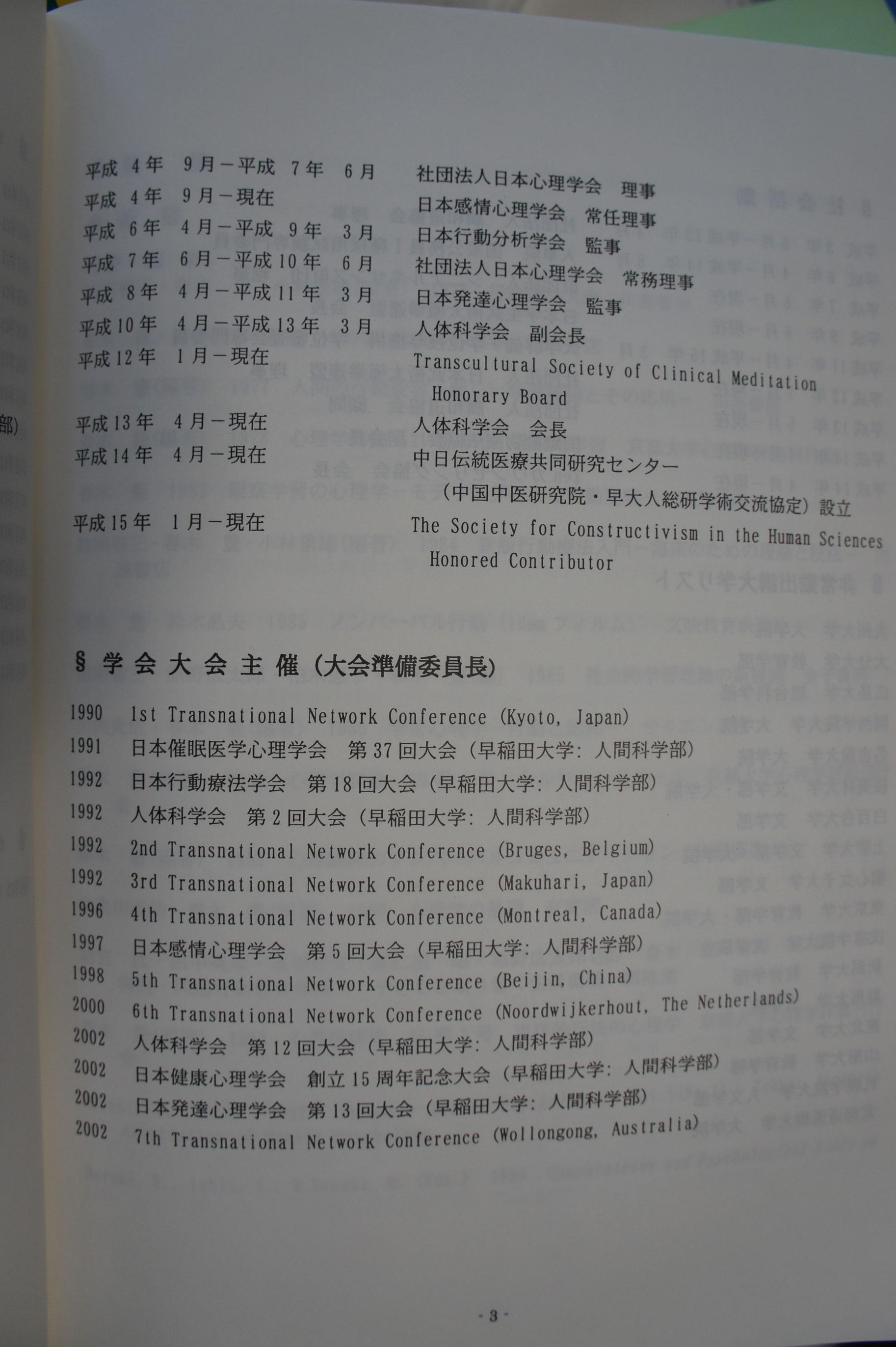春木 豊先生11