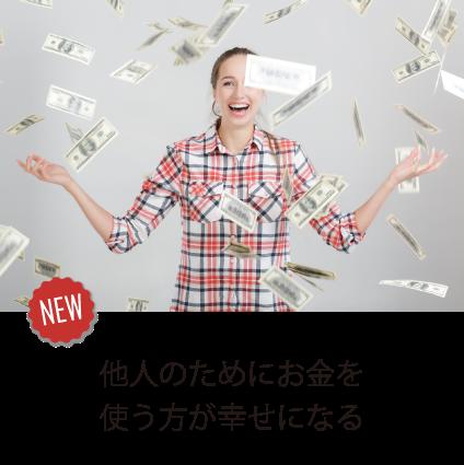 他人のためにお金を使う方が幸せになる